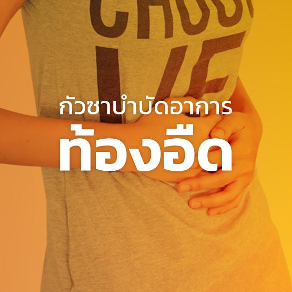 กัวซาบำบัดอาการท้องอืด